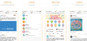微博(WEIBO/ウェイボー)の使い方:ダイレクトメッセージの送り方