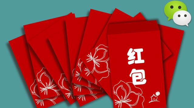 中国の人気SNS微信(WECHAT)の使い方10_Lucky Money(红包)の配り方、受取方