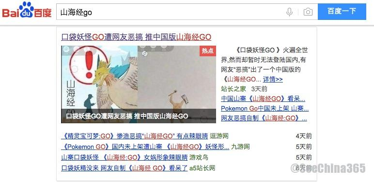 話題のポケモンGOの中国パクリ版「山海経GO」とはいったい何なのか調べてみた