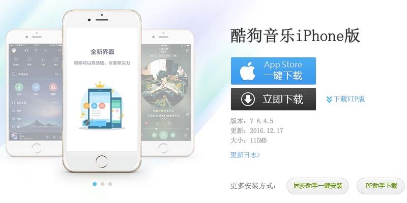 kugou music app(酷狗音乐)の使い方:ダウンロードした曲MP3をPCに保存する方法