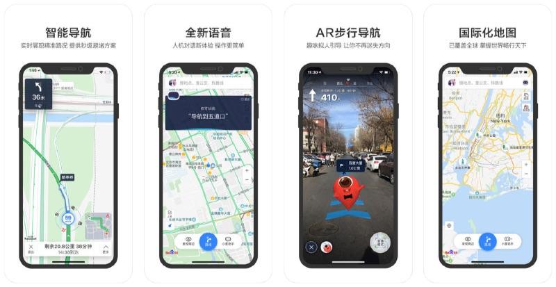 【中国生活必須】百度地図アプリ(iphone版)の使い方、見方