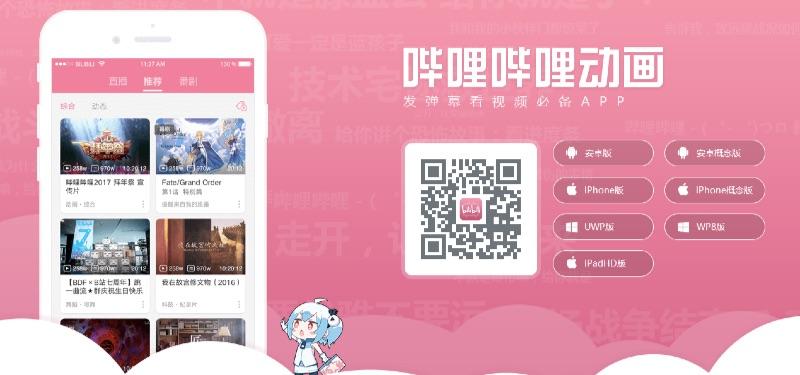 中国無料動画アプリ:ビリビリ動画(bilibili・哔哩哔哩)iPhone版の使い方