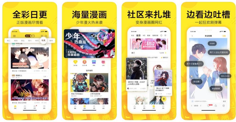 無料で中国語マンガが読めるアプリ「快看漫画」、中国語の勉強にも役立つ